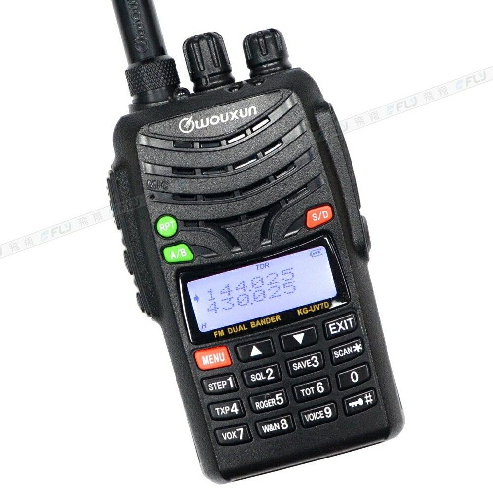 《飛翔無線》WOUXUN 歐訊 KG-UV7D 業餘無線電 手持對講機?公司貨?雙頻雙顯 傳統電路 防水防塵