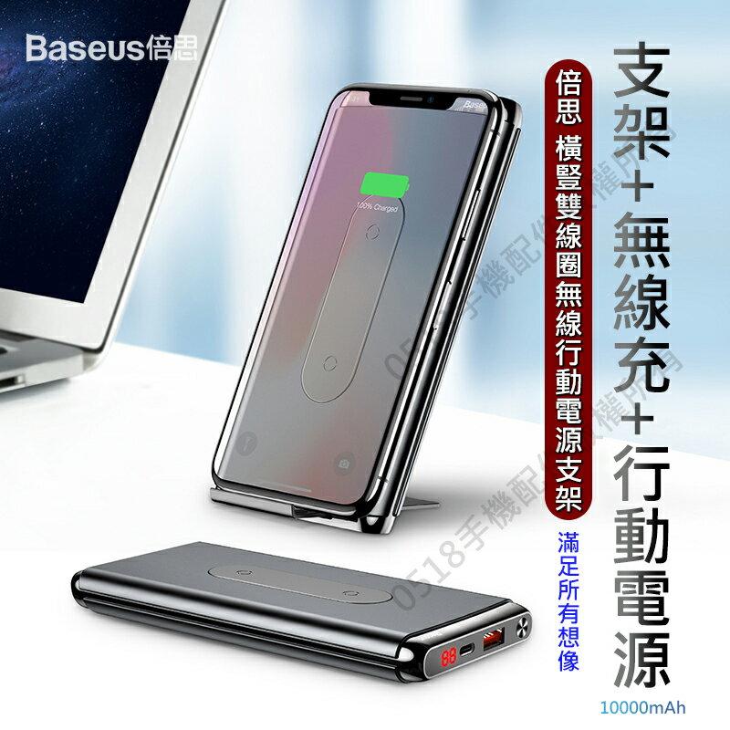 Baseus倍思 橫豎雙線圈支架款無線充行動電源 10000mAh 手機支架 雙向快充 PD+QC3.0 0
