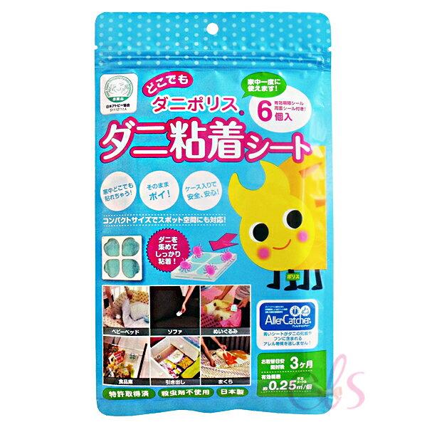 日本沒蟎家塵蟎剋星超人氣防塵蟎抗菌防臭6枚☆艾莉莎ELS☆