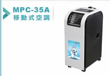 萬士益MAXE5~7坪 移動式冷暖氣機【MPC-35A】