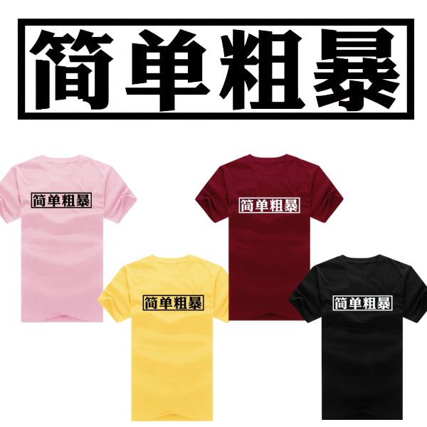 T恤 情侶裝 客製化 MIT 製純棉短T 班服◆ 出貨◆ 配對情侶裝.硬式風格簡單粗暴‧簡單文字【YC264】可單買.艾咪E舖