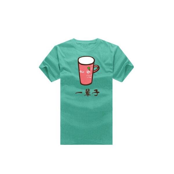 ◆快速出貨◆真愛一輩子配對馬克杯.獨家配對情侶裝.客製化.T恤.班服.最佳情侶裝.獨家款.純棉短T.MIT台灣製.班服【YC281】可單買.艾咪E舖 3