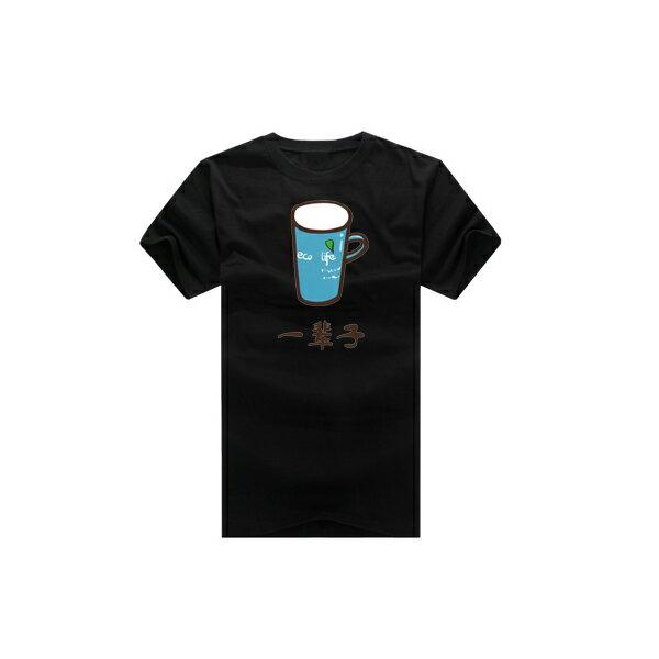 ◆快速出貨◆真愛一輩子配對馬克杯.獨家配對情侶裝.客製化.T恤.班服.最佳情侶裝.獨家款.純棉短T.MIT台灣製.班服【YC281】可單買.艾咪E舖 4