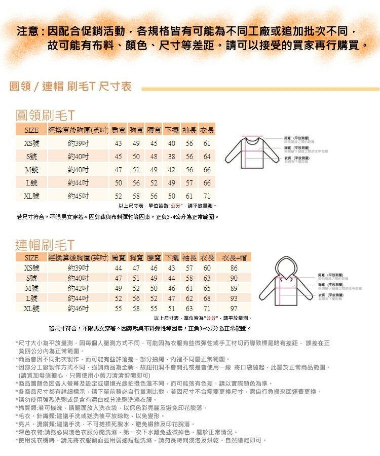 ◆快速出貨◆刷毛T恤 圓領刷毛 連帽T恤 情侶T恤 暖暖刷毛 MIT台灣製.UNIQUE【YS0383】可單買.艾咪E舖 3