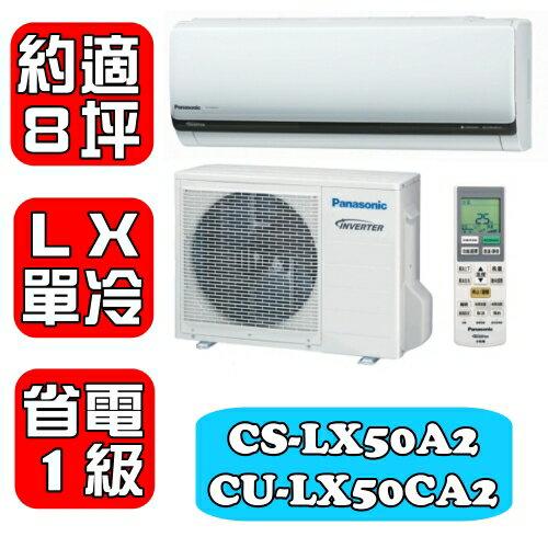 再9折回饋(送10倍點)★國際牌《約適8坪》〈LX系列〉變頻單冷分離式冷氣【CS-LX50A2/CU-LX50CA2】