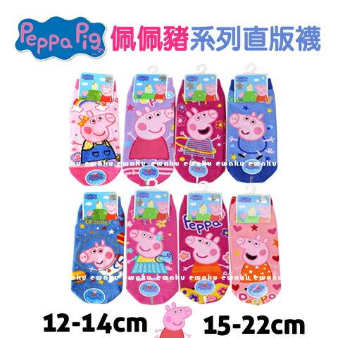 新款 佩佩豬 直版襪 系列 Peppa Pig 台灣製 唐企