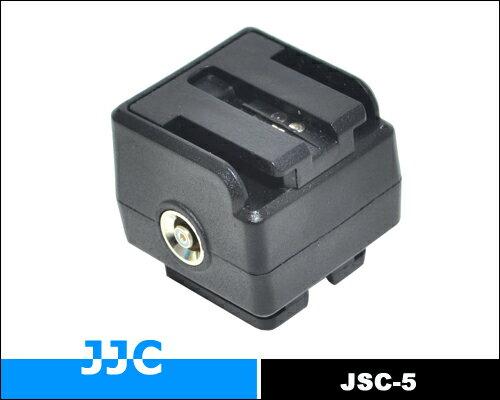 又敗家@JJC標準轉SONY熱靴轉換座SC-5(將Nikon Canon Pentax Panasonic Olympus Fujifilm標準熱靴座轉成舊款Minolta美能達/索尼SONY閃燈熱靴座適HVLF58AM HVL-43AM HVL-F42AM 58閃43閃)ISO轉SONY熱靴轉換器 標準-SONY ISO-SONY熱靴座 SC5熱靴轉接器熱靴座轉接器