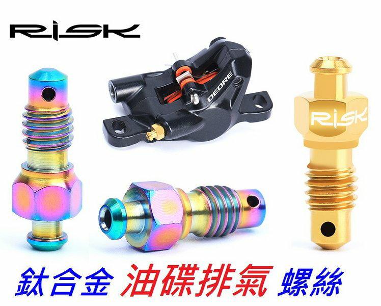 【油碟排氣螺絲】RISK TC4鈦合金螺絲 油壓碟煞排氣螺絲 油壓碟剎 油碟式煞車 油碟式剎車