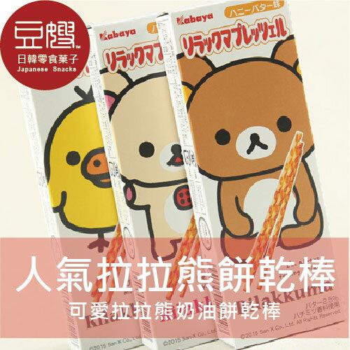 【豆嫂】日本KABAYA 拉拉熊餅乾棒(隨機出貨)