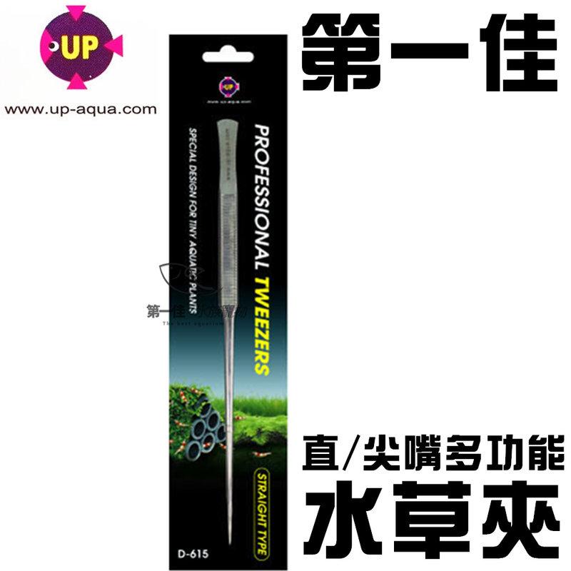[第一佳水族寵物] 台灣UP雅柏〔D-615〕專業級不鏽鋼.不銹鋼水草夾 直/尖嘴多功能