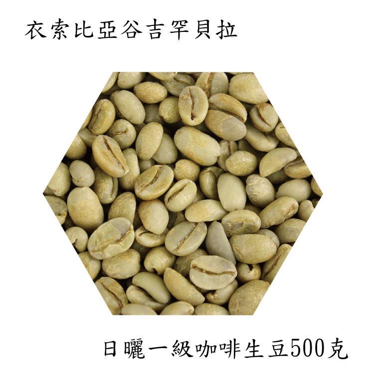 E7HomeCafe一起烘咖啡 衣索比亞谷吉罕貝拉日曬一級咖啡生豆500克【比漾廣場】