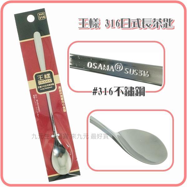 【九元生活百貨】王樣 316日式長茶匙 #316不鏽鋼 牛奶匙 攪拌匙