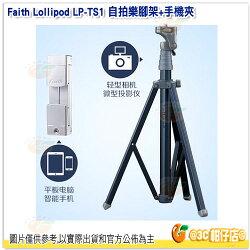 Faith Lollipod LP-TS1 藍 自拍樂腳架 + 平板夾 + 手機夾 手機腳架 手機座 手機架 三腳架 自拍架