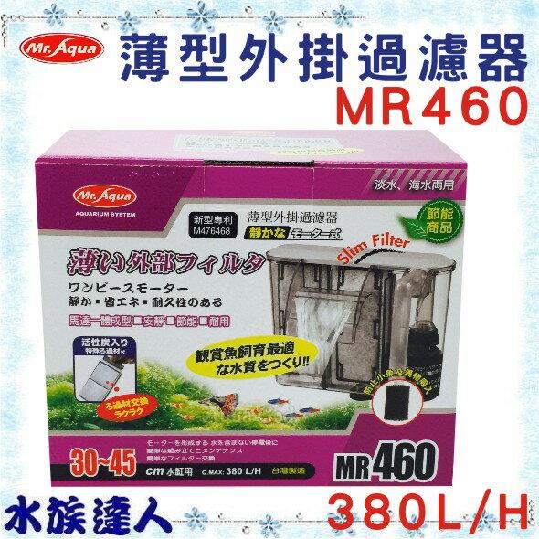 水族達人】水族先生Mr.Aqua《薄型外掛過濾器 MR460  380L/H》淡海水兩用 適用魚缸30cm~45cm