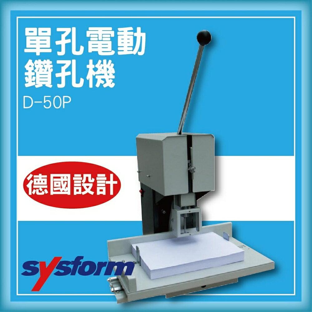 【限時特價】SYSFORM D-50P 單孔電動鑽孔機[打洞機 / 省力打孔 / 燙金 / 印刷 / 裝訂 / 電腦周邊] - 限時優惠好康折扣