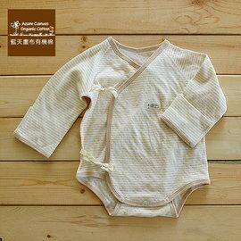 【淘氣寶寶】⊙藍天畫布⊙100%有機棉(天然彩棉)雙層彩棉嬰兒連身肚衣,NB60cm,褐條紋,台灣織造