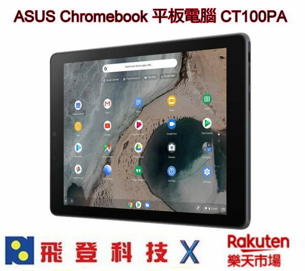 ASUS Chromebook CT100PA 平板電腦  4G/32G 9.7吋 六核心 軍規等級 兩年保固 含稅開發票公司貨