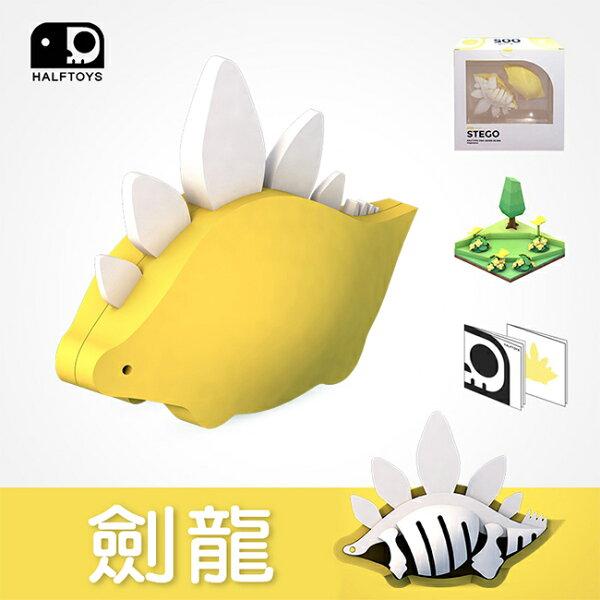 【HALFTOYS哈福玩具】恐龍樂園-STEGO劍龍SF00405