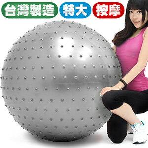台灣製造30吋按摩顆粒韻律球(75cm瑜珈球抗力球彈力球.健身球彼拉提斯球復健球體操球大球操.推薦哪裡買)P260-07875