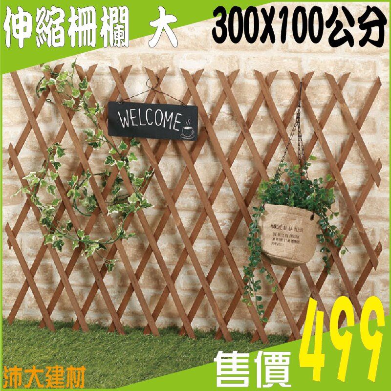 《沛大建材》$499 伸縮柵欄 大 實木 花架 園藝 DIY 植摘 花園 造景 300x100公分
