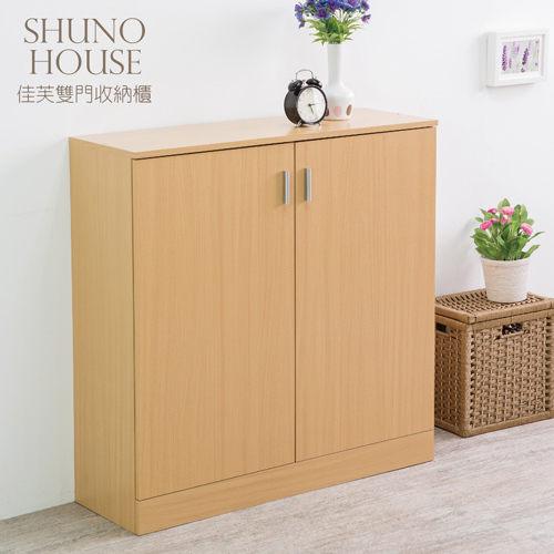 收納/收納櫃/書櫃 TZUMii北歐創意雙門收納櫃