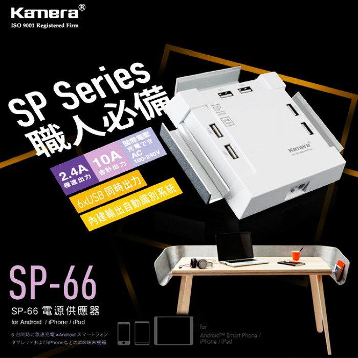 佳美能 Kamera SP-66 6 Port USB 電源供應器/充電器/分享器/手機/平板/行動電源/旅充/座充/六孔/收納立架 SAMSUNG/HTC/SONY/APPLE/LG/ASUS