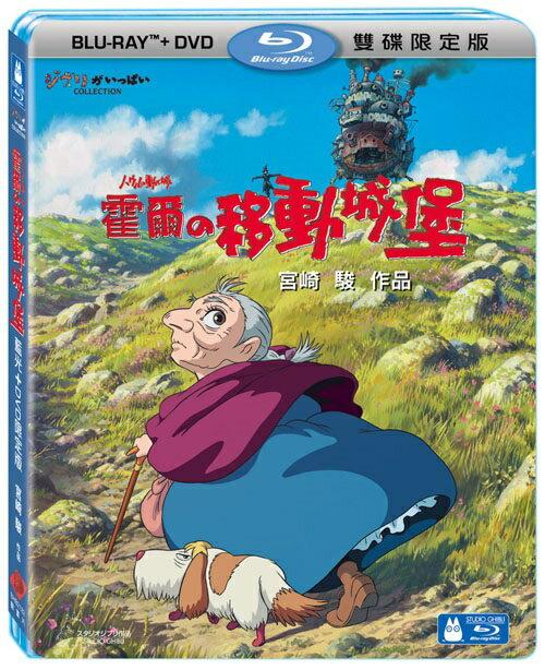 霍爾的移動城堡 BD+DVD限定版 BD