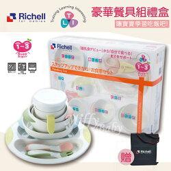 日本【Richell利其爾】TLI豪華餐具組禮盒12件組(送不織布環保袋)彌月禮盒-米菲寶貝