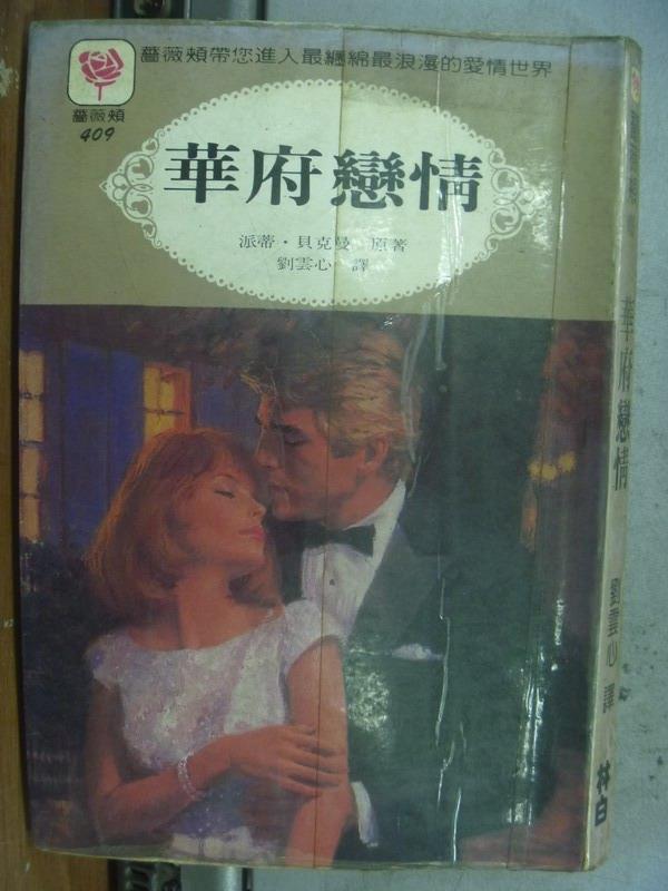 【書寶二手書T8/言情小說_MCC】華府戀情_派蒂貝克曼