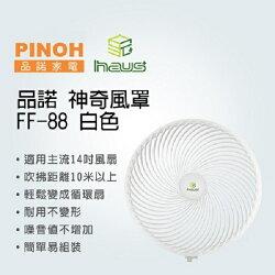[滿3千,10%點數回饋]『PINOH』☆品諾神奇風罩讓家中風扇輕鬆變成循環扇 FF-88  *2入(白色) *免運費*
