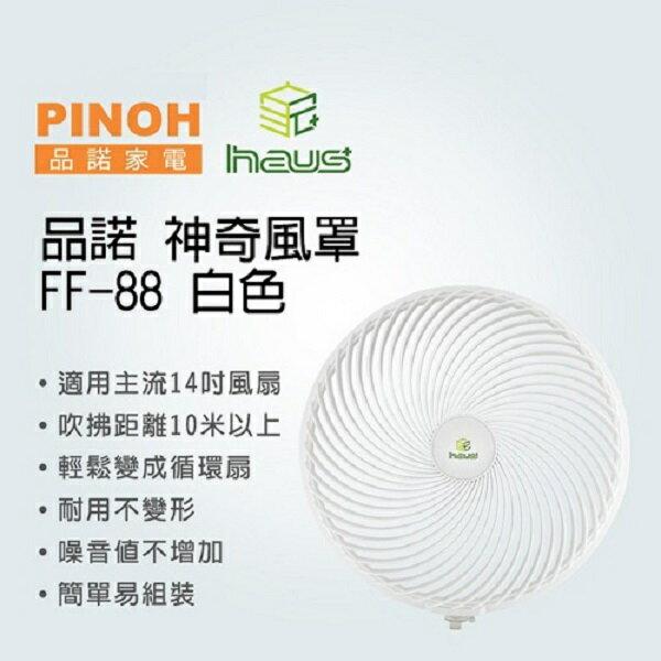 『PINOH』☆品諾神奇風罩讓家中風扇輕鬆變成循環扇FF-88*2入(白色)*免運費*