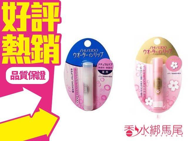 SHISEIDO資生堂 水潤護唇膏 3.5g 無色無味 櫻花潤色 二款任選◐香水綁馬尾◐