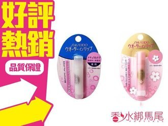◐香水綁馬尾◐SHISEIDO資生堂 水潤護唇膏 3.5g 無色無味 櫻花潤色 二款任選