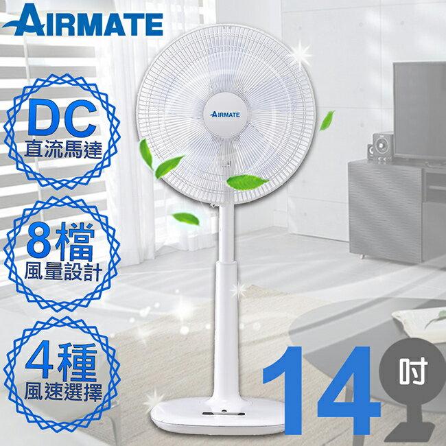 ~艾美特AIRMATE~14吋DC直流馬達遙控立扇  電風扇/FS35171B