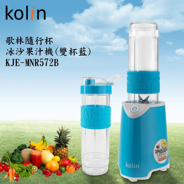 kolin歌林 KJE-MNR572B 隨行杯冰沙果汁機 (雙杯藍)/冰沙機/果汁機/ 隨身杯/隨行杯/榨汁機/雙杯/耐熱/多功能