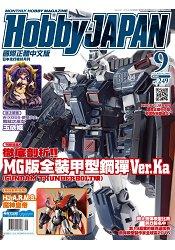 HOBBY JAPAN國際中文版201609