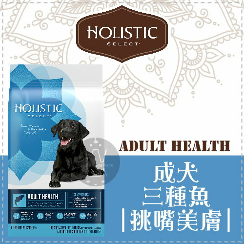 Holistic Select活力滋〔三種魚挑嘴美膚配方,成犬,15磅〕