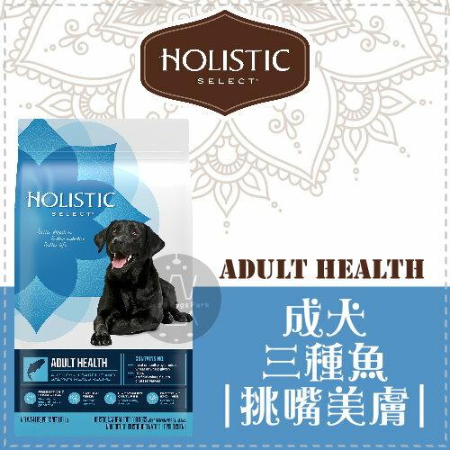 HolisticSelect活力滋〔三種魚挑嘴美膚配方,成犬,4磅〕
