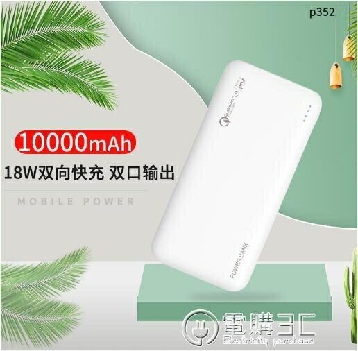 PD18W快充充電寶10000毫安超薄小巧便攜一萬行動電源 全館免運