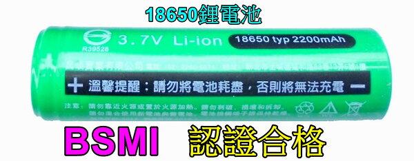 雲火-BSMI合格-18650鋰離子電池容量2200mAh,18650鋰電池強光手電筒頭燈專用