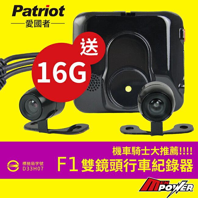 禾笙科技【送16G+免運費】愛國者 雙鏡頭 F1 機車行車紀錄器 防水防塵 機車 速克達