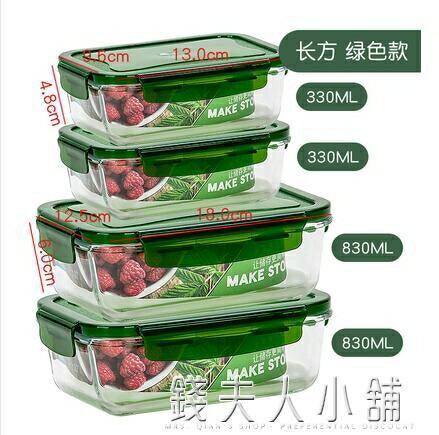 玻璃保鮮盒家用耐熱玻璃保鮮碗微波爐用便當盒帶蓋玻璃碗女方形碗yh