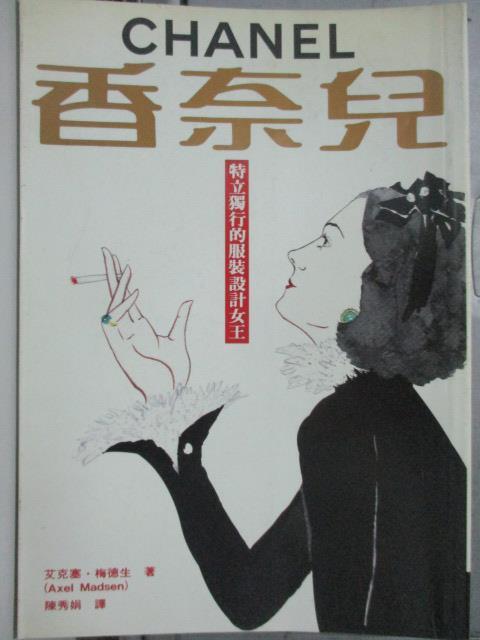 【書寶二手書T2/傳記_JQS】香奈兒-特立獨行的服裝設計女王_艾克塞梅德