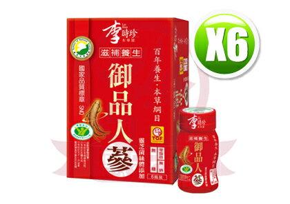 李時珍靈芝御品人蔘飲(50mlx6瓶/盒)x6