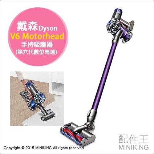【配件王】日本戴森 附4吸頭 + HEPA濾網 Dyson V6 Motorhead SV07MH 手持吸塵器