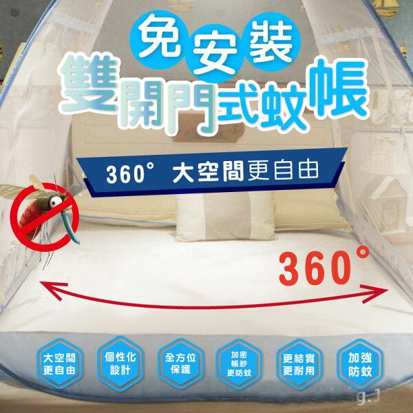 免組裝自動彈開全方位保護蚊帳室內戶外皆適用