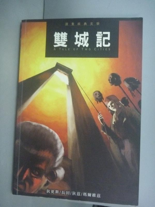 【書寶 書T4/漫畫書_ZIV】雙城記_查爾斯.狄更斯