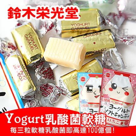 日本 鈴木榮光堂 yogurt 優格軟糖 40g 優格 草莓 軟糖 乳酸菌 養樂多 養樂多軟糖【B062834】