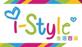 i style居家生活