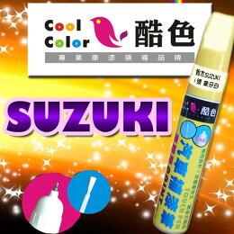 SUZUKI 專用 酷色汽車補漆筆 訂製 車漆烤漆修補 專業色號調色